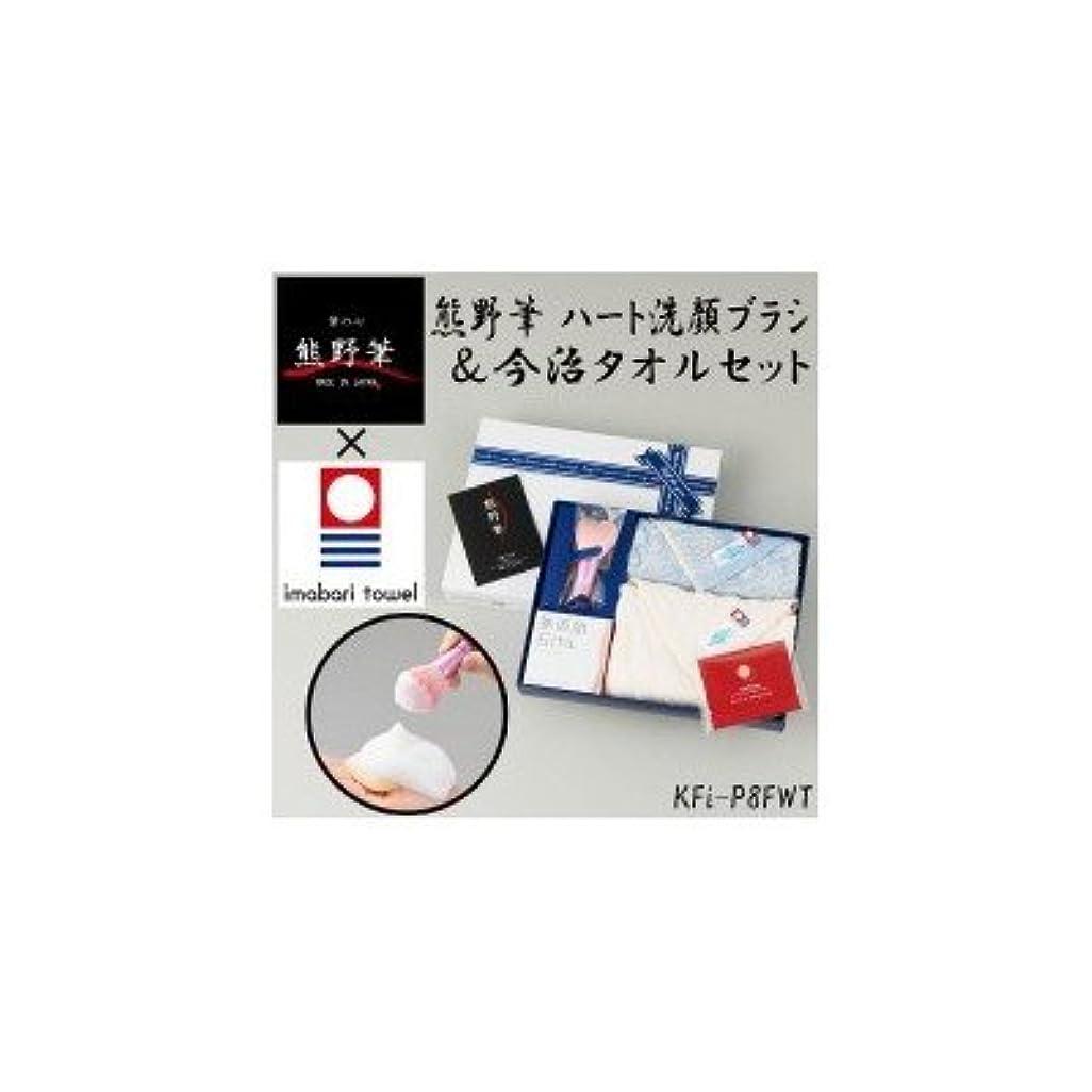 開示するナイトスポットまともな熊野筆と今治タオルのコラボレーション 熊野筆 ハート洗顔ブラシ&今治タオルセット KFi-P8FWT