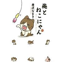 俺とねこにゃん(3) (モバMAN)
