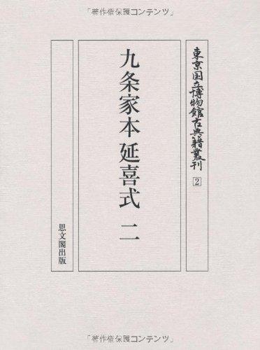 九条家本延喜式〈2〉 (東京国立博物館古典籍叢刊)