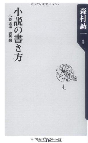 小説の書き方  小説道場・実践編 (角川oneテーマ21)の詳細を見る