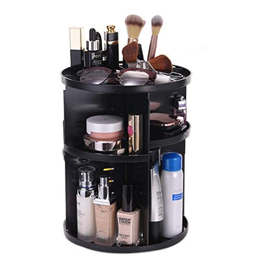 winkong 化粧コスメ収納ボックス アブラック 化粧品収納 360度回転 調整可能 大容量 多機能 クリルケース メイクケース