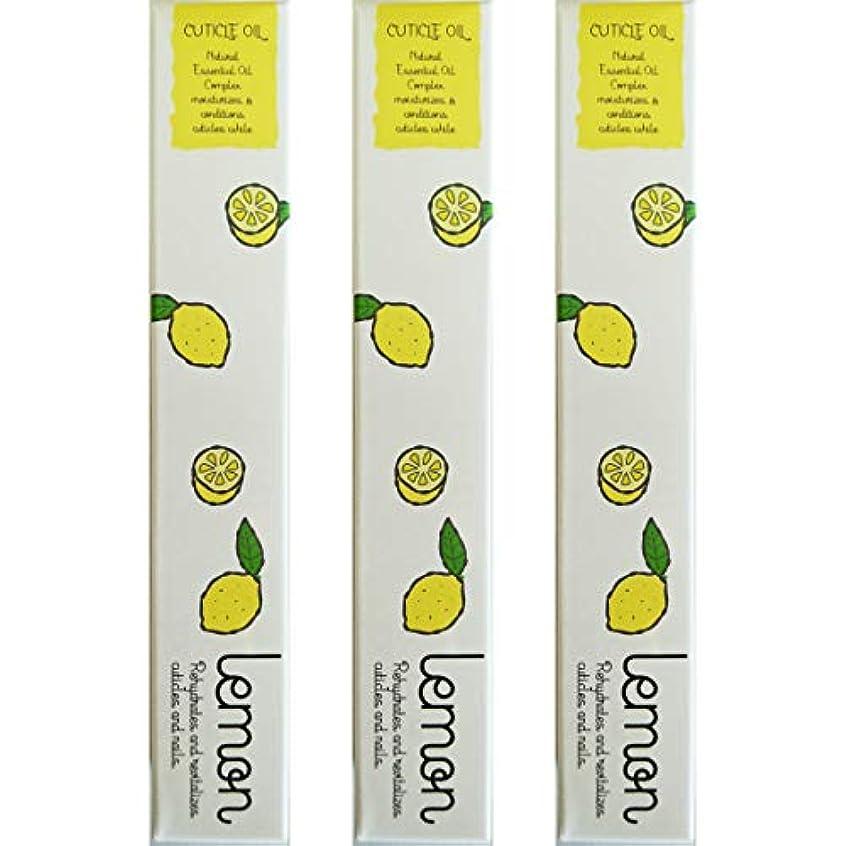一般誓約追い越すネイルオイル キューティクルオイル ペンタイプ 3本 (レモン)