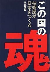 この国の魂―技術屋が日本をつくる (CG BOOKS)