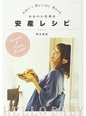かわいい妊婦の安産レシピ: Ami's Recipe Book