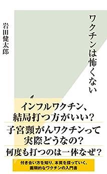 [岩田 健太郎]のワクチンは怖くない (光文社新書)