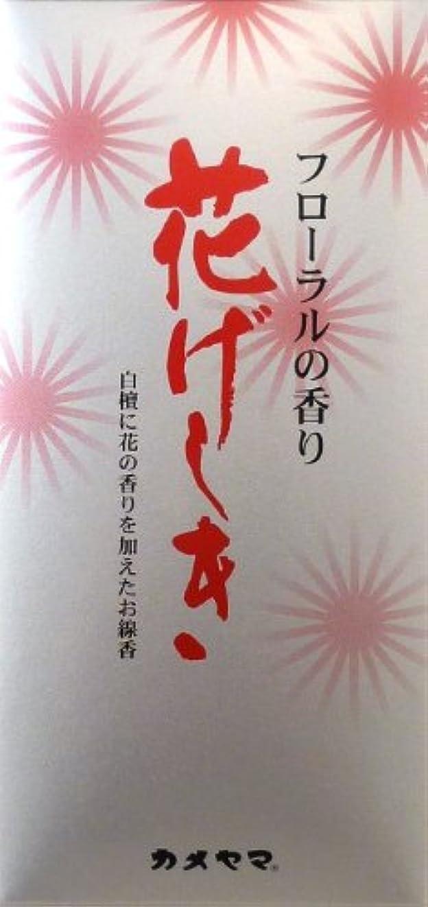 花げしき 白 白檀 (ハナゲシキ シロ ビャクダン)