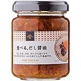 【久世福商店】食べる、だし醤油 140g
