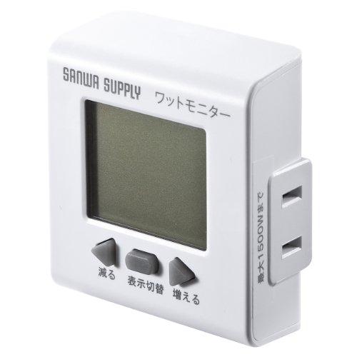 コンセントに接続するだけで消費電力や電気料金が分かるワットモニター(700-TAP017)