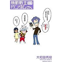 機動戦士ガンダムさん (11) の巻 (角川コミックス・エース)