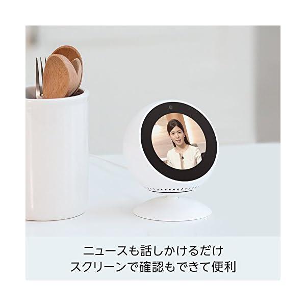 Amazon Echo Spot、ホワイト+ ...の紹介画像5