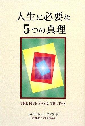 人生に必要な5つの真理
