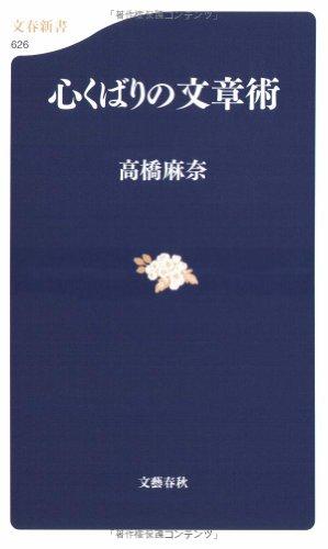 心くばりの文章術 (文春新書)の詳細を見る