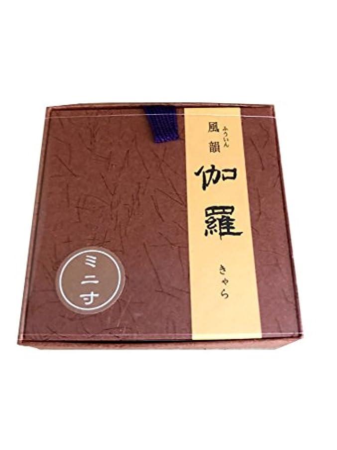 コモランマビバ配列みのり苑 風韻 ミニ寸 (伽羅)