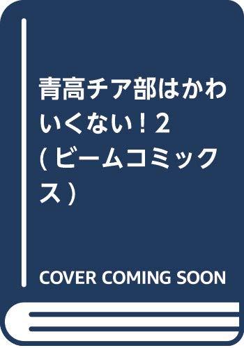 青高チア部はかわいくない! 2 (ビームコミックス)