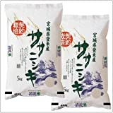 【精米】宮城県登米市産 無洗米 ササニシキ 10kg (5kg×2)