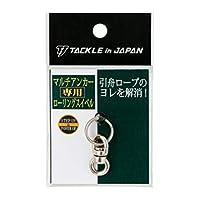 タックルインジャパン(TACKLE in JAPAN) マルチアンカー専用ローリングスイベル