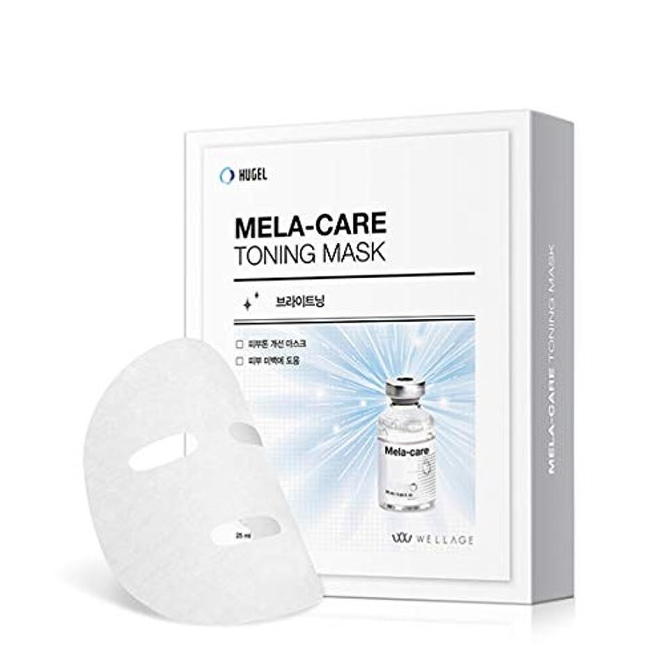 マエストロバーゲンに向かってWELLAGEウェッジメラケアトーニングマスク韓国の有名化粧品ブランドの人気マスクパック1ボックス10枚スキンケア保湿、老化防止
