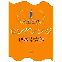 ロングレンジ (Kindle Single)