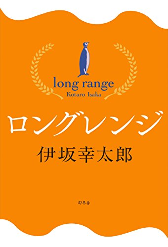 [伊坂幸太郎]のロングレンジ (Kindle Single)