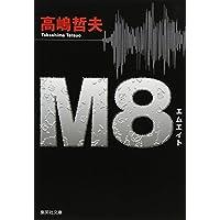 M8(エムエイト) (集英社文庫)