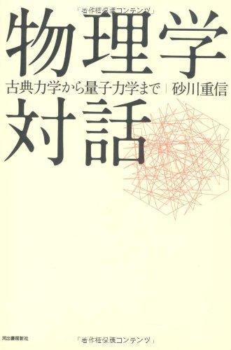 物理学対話---古典力学から量子力学まで (KAWADEルネサンス)
