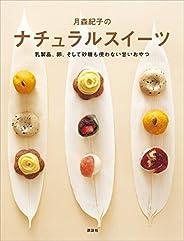 月森紀子のナチュラルスイーツ (講談社のお料理BOOK)