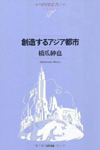 創造するアジア都市 (NTT出版ライブラリーレゾナント055)の詳細を見る