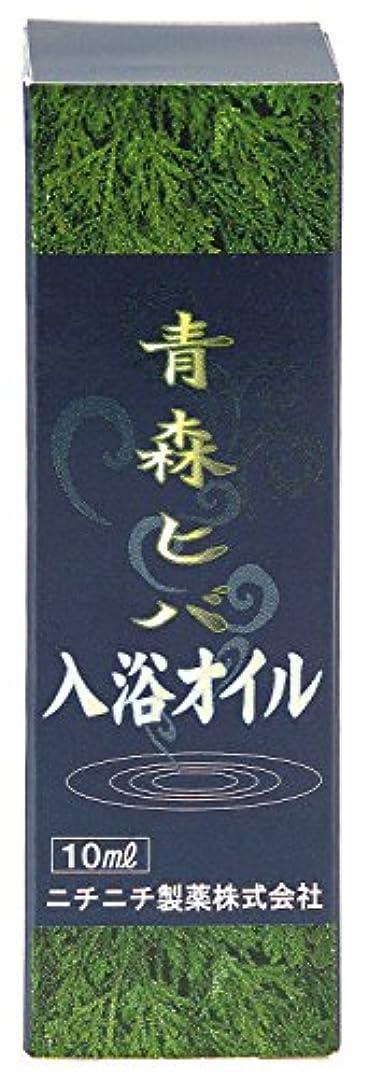 振るうゴネリル重要ニチニチ製薬 青森ヒバ入浴オイル 10ml AH