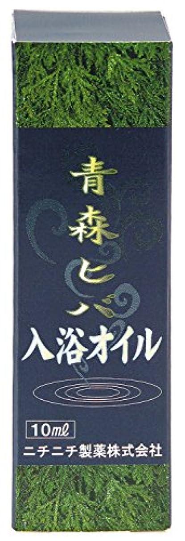 エキス更新彫刻家ニチニチ製薬 青森ヒバ入浴オイル 10ml AH