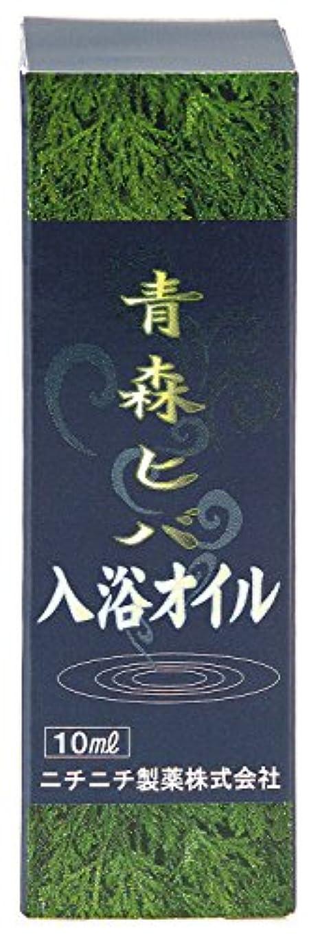 韓国語ごちそう熟したニチニチ製薬 青森ヒバ入浴オイル 10ml AH