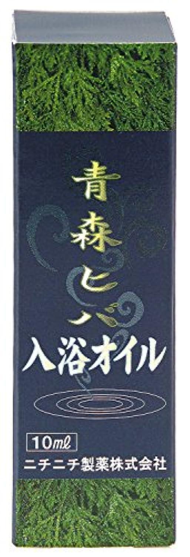 ニチニチ製薬 青森ヒバ入浴オイル 10ml AH