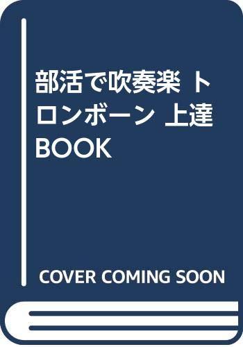 [画像:部活で吹奏楽 トロンボーン 上達BOOK (コツがわかる本!)]