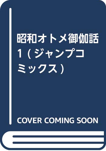 昭和オトメ御伽話 1 (ジャンプコミックス)