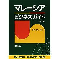 マレーシアビジネスガイド
