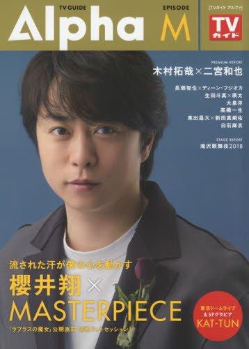 TVガイドAlpha EPISODE M (TVガイドMOOK 1号)