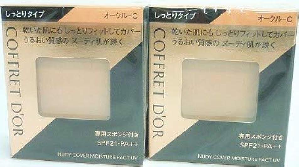 レッドデートパッド分析的[2個セット]コフレドール ヌーディカバー モイスチャーパクトUV オークルC 9.5g入り×2個