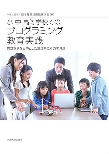 [画像:小・中・高等学校でのプログラミング教育実践 ─問題解決を目的とした論理的思考力の育成─]