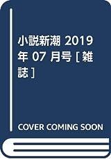 小説新潮 2019年 07 月号 [雑誌]
