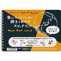 (まとめ) マルマン 図案スケッチブック OneDay Vol.2 ちきゅうとあそぼう B6 S561 1冊 【×10セット】 〈簡易梱包