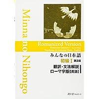 みんなの日本語 初級I 第2版 翻訳・文法解説 ローマ字版【英語】