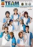 ミュージカル テニスの王子様 TEAM COLLECTION 氷帝