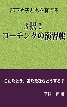 [下村 昇]の部下や子どもを育てる 3択!コーチングの演習帳 ーあなたならこんなときどうする?ー