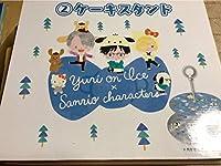 ユーリ!!! on ICE × サンリオキャラクターズ 当りくじ ケーキスタンド ユーリ ヴィクトル 勇利