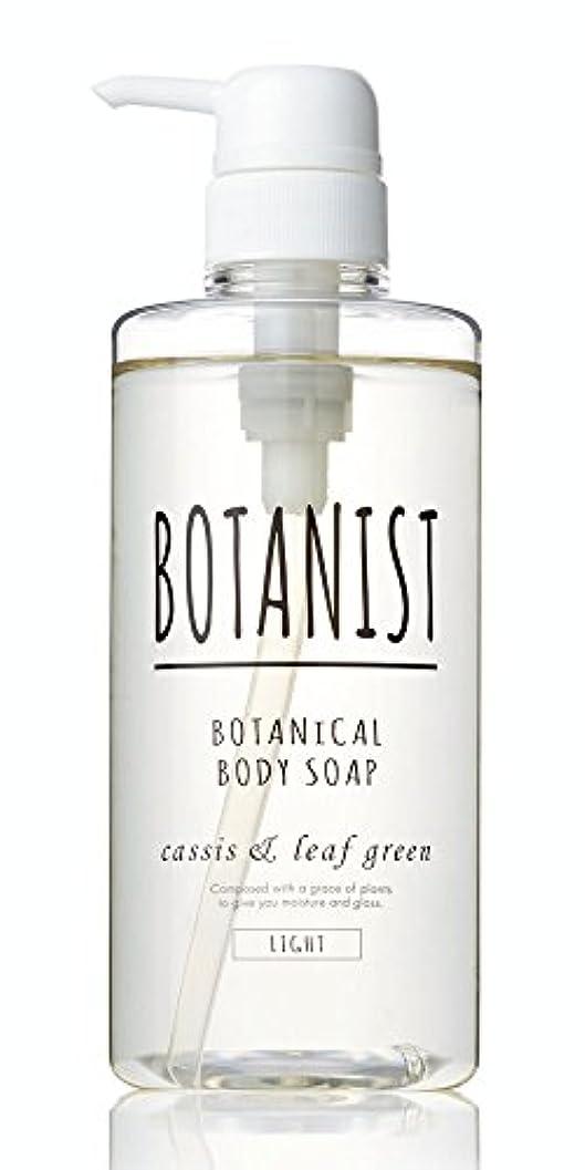 証言する夏五月BOTANIST ボタニカル ボディーソープ ライト 490mL