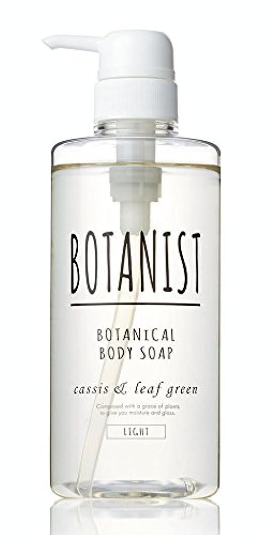比類なき姉妹討論BOTANIST ボタニカル ボディーソープ ライト 490mL