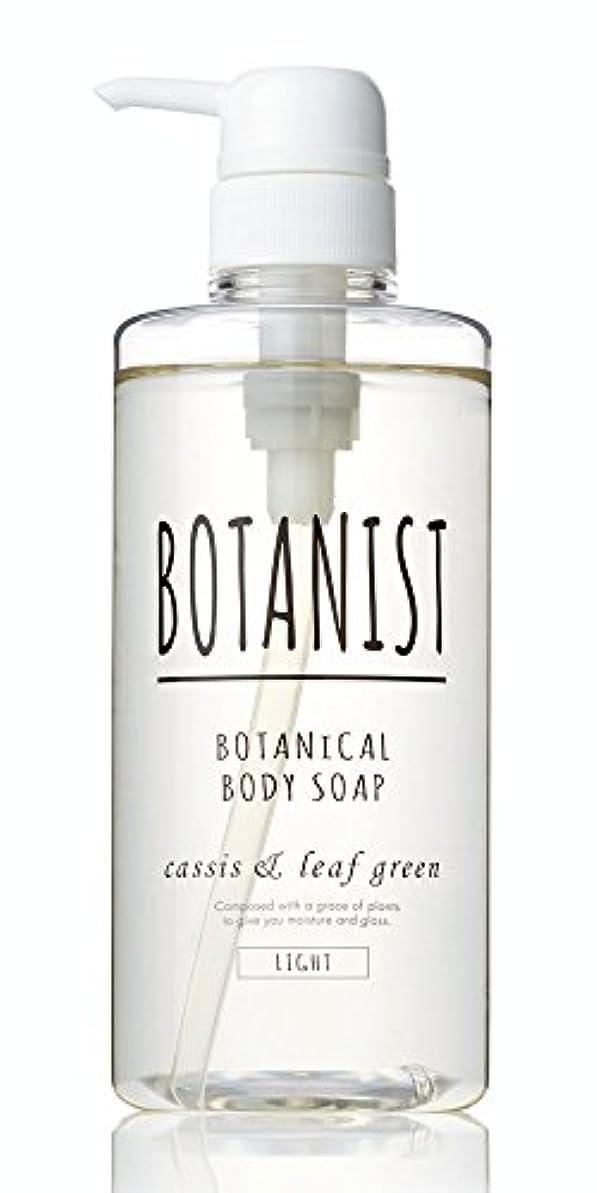 許可する繊毛内部BOTANIST ボタニカル ボディーソープ ライト 490mL