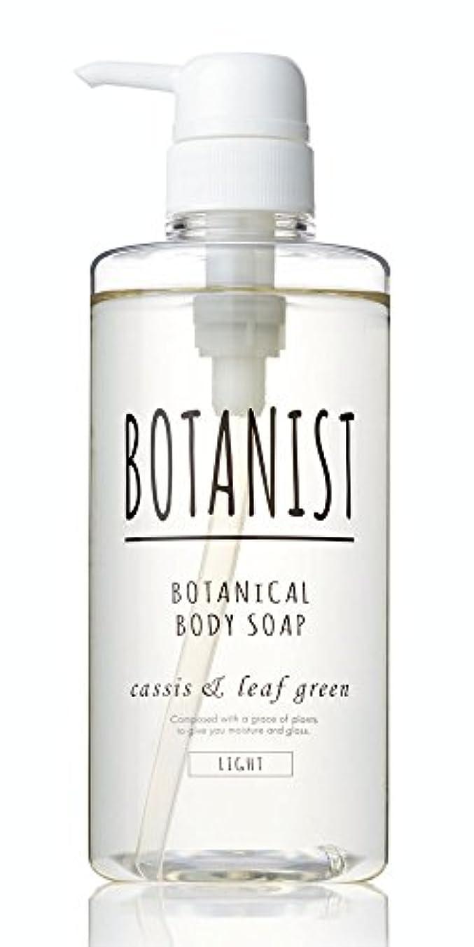 誰の株式会社服を着るBOTANIST ボタニカル ボディーソープ ライト 490mL