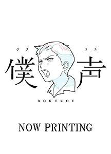 【Amazon.co.jp限定】セカイ系バラエティ 僕声(L盤ビジュアルシート付き) [DVD]