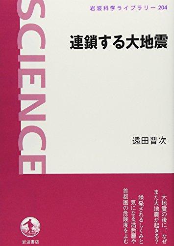 連鎖する大地震 (岩波科学ライブラリー)
