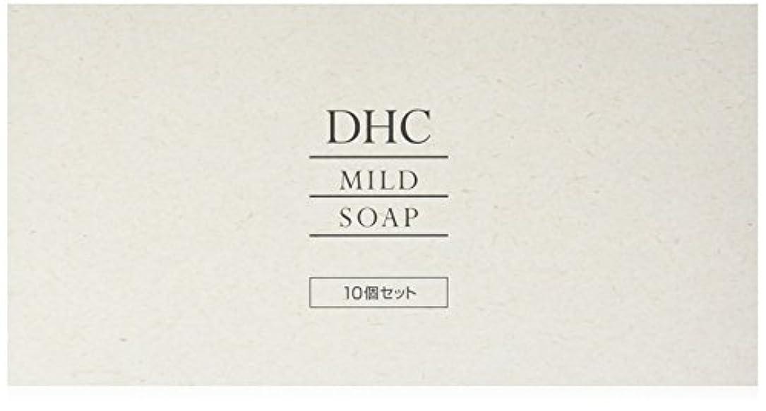 マイク株式割れ目DHCマイルドソープ10個セット